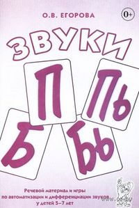 Звуки П, Пь, Б, Бь. Речевой материал и игры по автоматизации и дифференциации звуков у детей 5-7 лет. Ольга Егорова