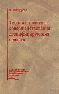 Теория и практика совершенствования дезинфицирующих средств. Людмила Федорова