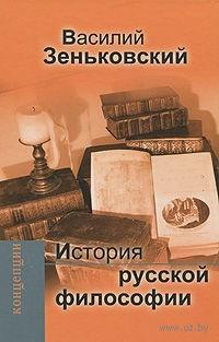 История русской философии. В. Зеньковский