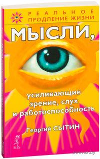 Мысли, усиливающие зрение, слух и работоспособность. Георгий Сытин