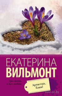 Артистка, блин! (м). Екатерина Вильмонт