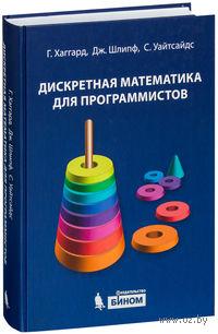 Дискретная математика для программистов (+ CD)
