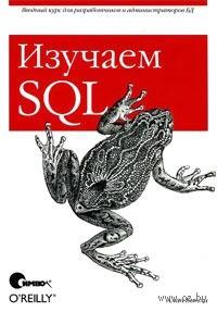 Изучаем SQL. Алан Бьюли