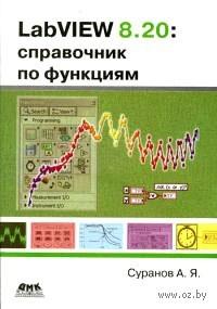 LabVIEW 8.20. Справочник по функциям