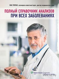Полный справочник анализов при всех заболеваниях. Ремонт крышек