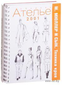 Сборник Ателье 2001. Мюллер и сын. Техника кроя