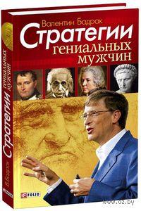 Стратегии гениальных мужчин. Валентин Бадрак
