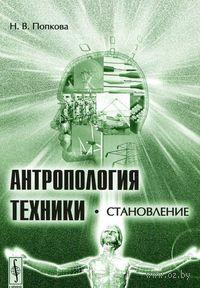 Антропология техники. Становление