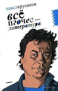 Все прочее - литература. Павел Крусанов