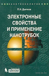 Электронные свойства и применение нанотрубок. Павел Дьячков