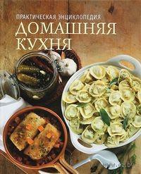 Домашняя кухня. Ирина Куликова