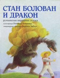 Стан Болован и дракон. Румынская народная сказка