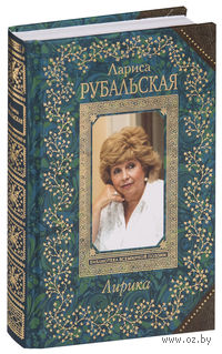 Лариса Рубальская. Лирика