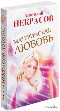 Материнская любовь (м). Анатолий Некрасов