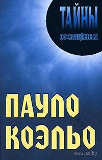 Пауло Коэльо. Александр Грицанов, Алла Мерцалова