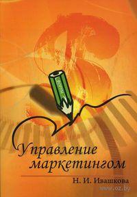 Управление маркетингом (м). Наталья Ивашкова