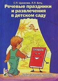 Речевые праздники и развлечения в детском саду. Светлана Цуканова, Лидия Бетц