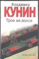 Трое на шоссе. Владимир Кунин