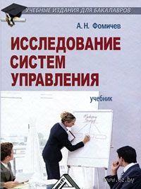 Исследование систем управления. Андрей Фомичев