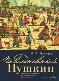 Повседневный Пушкин