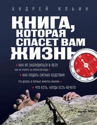 Книга, которая спасет вам жизнь. Андрей Ильин