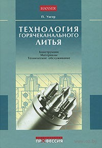 Технология горячеканального литья. П. Унгер