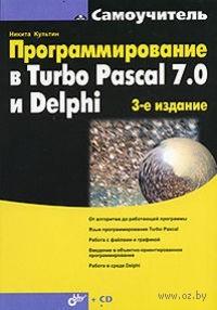 Программирование в Turbo Pascal 7.0 и Delphi (+ CD). Никита Культин