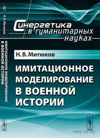 Имитационное моделирование в военной истории. Николай Митюков