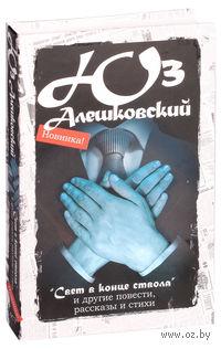 Юз Алешковский. Сочинения в 5 томах. Том 5.