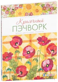 Красочный пэчворк. Яркие цветочные проекты!