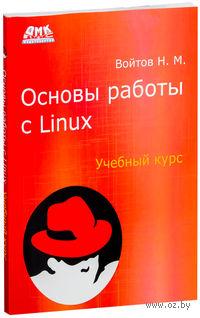 Основы работы с Linux