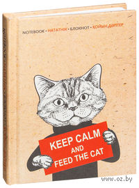 "Блокнот ""Будь спокоен и покорми кота"" (А6)"
