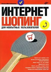 Интернет-шопинг для неопытных пользователей. Елена Шестопалова