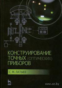 Конструирование точных (оптических) приборов. Святослав Латыев