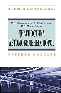 Диагностика автомобильных дорог. Иван Леонович, С. Богданович, И. Нестерович