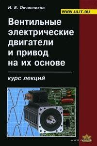 Вентильные электрические двигатели и привод на их основе. Курс лекций