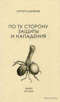 По ту сторону защиты и нападения. Сергей Кудрявцев