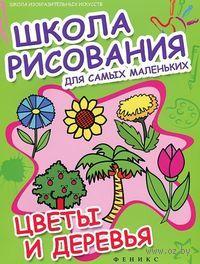 Школа рисования для самых маленьких. Цветы и деревья