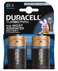 Батарейка алкалиновая Duracell TurboMax D 1.5V LR20 (2 шт)