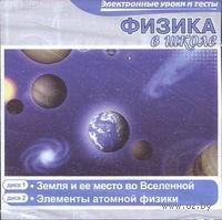 Физика в школе: Земля и ее место во Вселенной. Элементы атомной физики