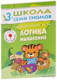 Логика, мышление. Для занятий с детьми от 3 до 4 лет. Дарья Денисова