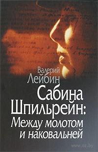 Сабина Шпильрейн. Между молотом и наковальней. Валерий Лейбин