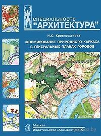 Формирование природного каркаса в генеральных планах городов. Наталья Краснощекова