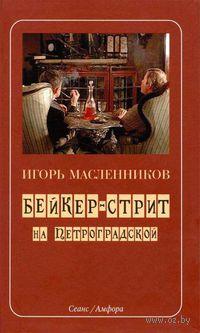 Бейкер-стрит на Петроградской. Игорь Масленников