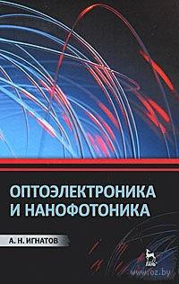Оптоэлектроника и нанофотоника. Александр Игнатов