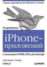 Разработка iPhone-приложений с помощью HTML, CSS и JavaScript