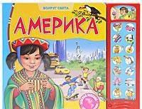 Америка. Книжка-игрушка