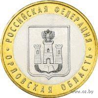 10 рублей - Орловская область