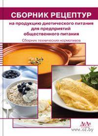 Сборник технических нормативов. Сборник рецептур на продукцию диетического питания для предприятий общественного питания