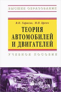Теория автомобилей и двигателей. В. Тарасик, М. Бренч